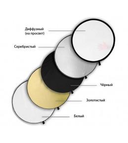 Отражатель FUJIMI FJ 702-110 110 см с 5 поверхностями